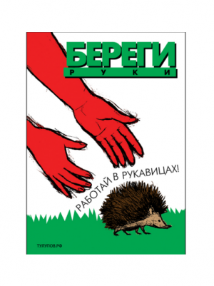 Плакат по охране труда Работай в защитных перчатках