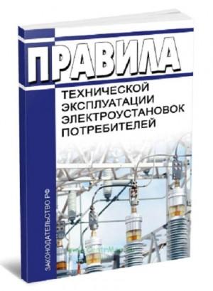 Правила технической эксплуатации электроустановок потребителей ПТЭЭП
