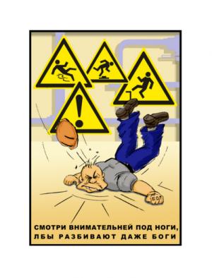 Плакат по охране труда Смотри внимательней под ноги!