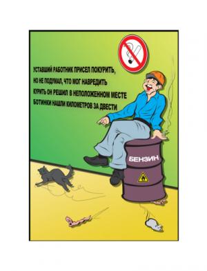 Плакат по охране труда Уставший работник присел покурить!