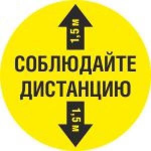 Знак Соблюдайте дистанцию 1,5 м (пленка 190х190 мм, желтый)
