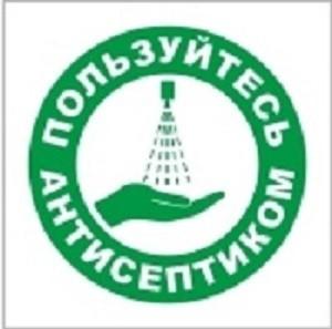 Знак Пользуйтесь антисептиком (пленка 190х190 мм, зеленый)