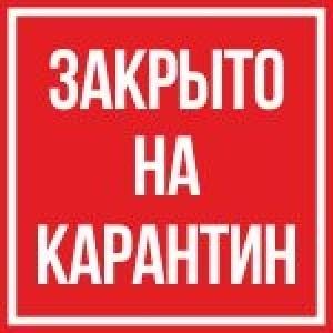 Знак Закрыто на карантин (пленка 200х200 мм)