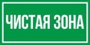 Знак Чистая зона (пленка 150х300 мм)