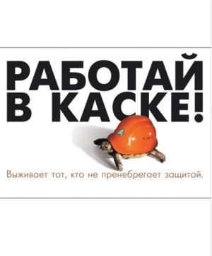 Плакат по охране труда Работай в защитной каске
