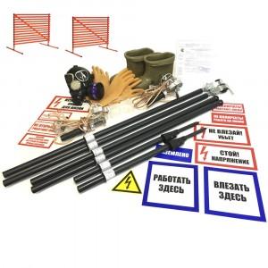 Комплект средств защиты для электроустановок выше 1000В (КСЗ-2П), с протоколами испытаний