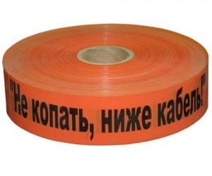 Лента оранжевая Не копать! Ниже кабель!, 250м х 75мм