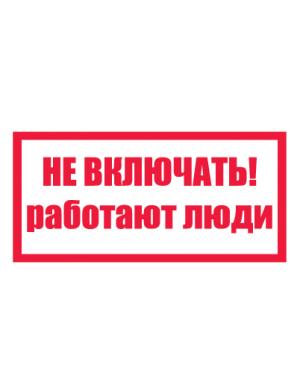 Знак электробезопасности T05/S02 Не включать! Работают люди (Пластик 100 х 200)