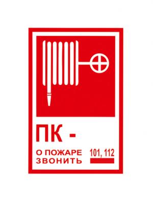 Знак вспомогательный T304/B03 Пожарный кран № - /О пожаре звонить 101, 112 (Пленка 120 х 180)