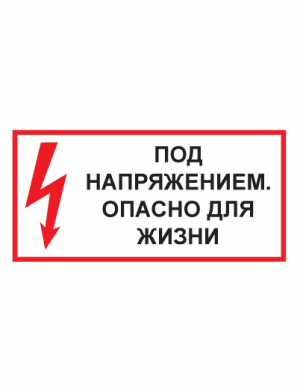 Знак электробезопасности T51 Под напряжением. Опасно для жизни (Пленка 150 х 300)