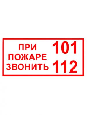 Знак вспомогательный T77/B47 При пожаре звонить 101, 112 (Пленка 150 х 300)
