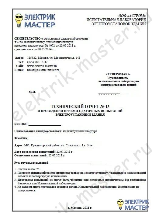 Технический отчет по электроизмерениям образец