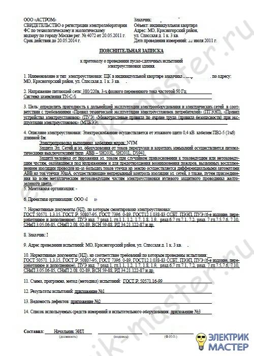 Технический Отчет Пнр Образец - фото 9